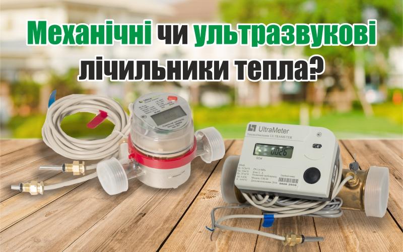 Механічні і ультразвукові теплолічильники. Проблематика вибору