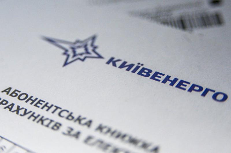 договора с «Киевэнерго», фото